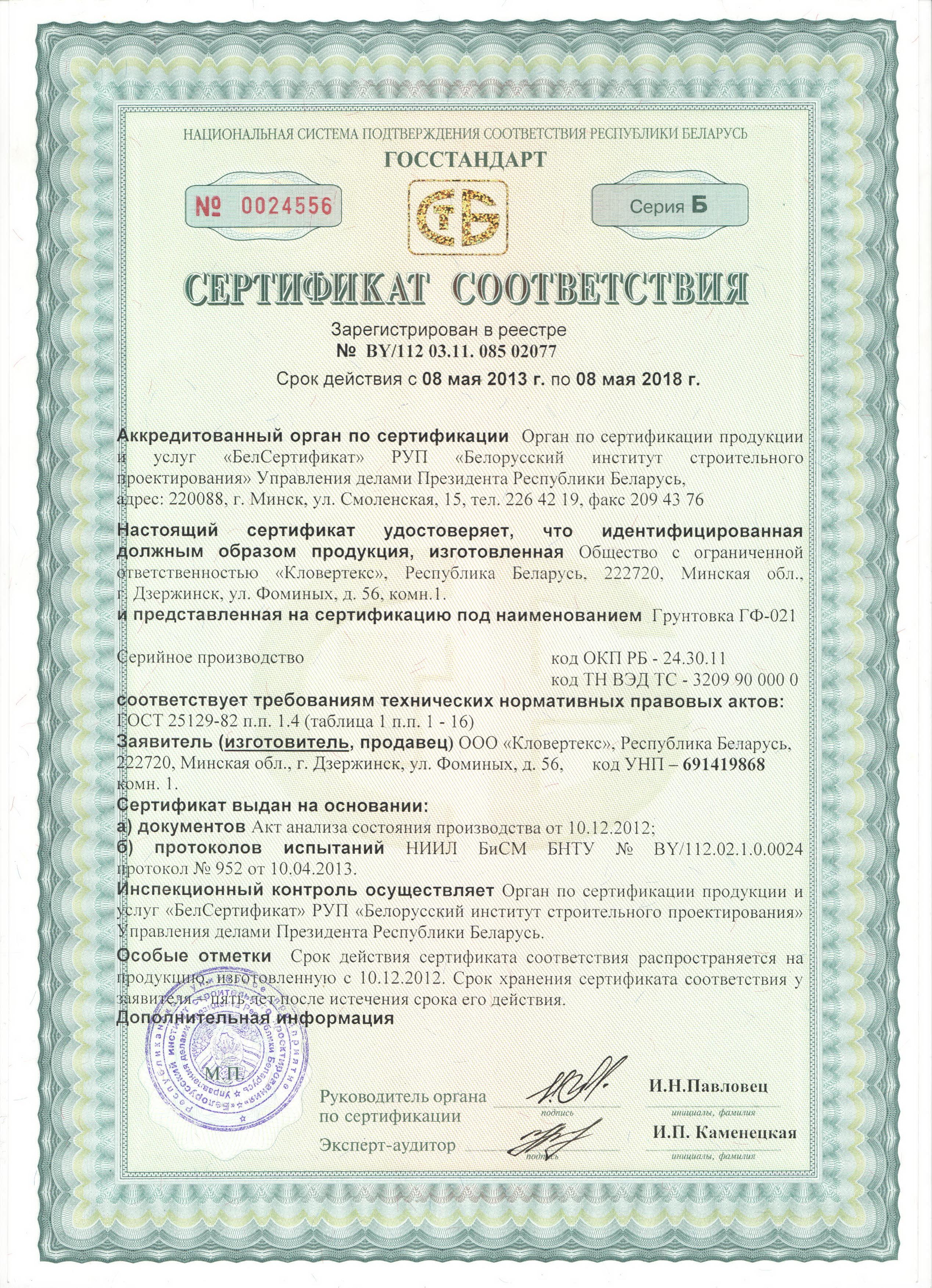 ГРУНТОВКА ГФ 021 СЕРТИФИКАТ СООТВЕТСТВИЯ СКАЧАТЬ БЕСПЛАТНО