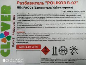 Разбавитель Polikor R-02